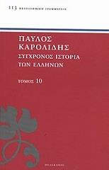 sygxronos istoria ton ellinon kai ton loipon laon tis anatolis apo to 1821 mexri 1921 tomos 10 photo