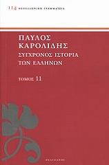 sygxronos istoria ton ellinon kai ton loipon laon tis anatolis apo to 1821 mexri 1921 tomos 11 photo