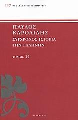 sygxronos istoria ton ellinon kai ton loipon laon tis anatolis apo to 1821 mexri 1921 tomos 14 photo