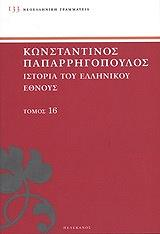 istoria toy ellinikoy ethnoys tomos 16 photo