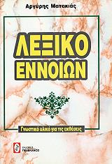 lexiko ennoion photo