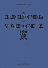 the chronicle of morea photo