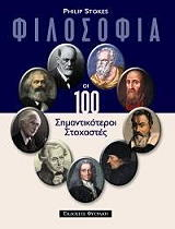 filosofia oi 100 simantikoteroi stoxastes photo