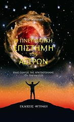 i pneymatiki epistimi ton astron photo