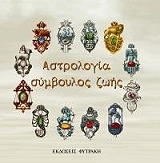 astrologia symboylos zois photo