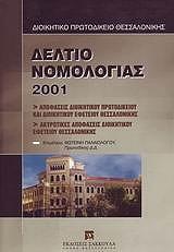 deltio nomologias 2001 photo