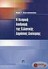 i thesmiki diadromi tis ellinikis dimosias dioikisis photo