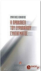 i proklisi toy eyropaikoy syntagmatos photo