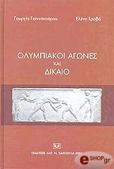 olympiakoi agones kai dikaio photo