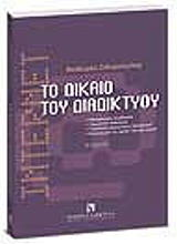 to dikaio toy diadiktyoy photo