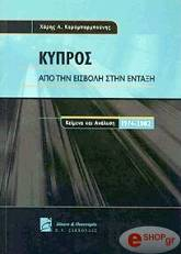 kypros apo tin eisboli stin entaxi photo