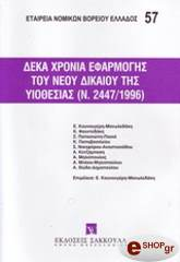 deka xronia efarmogis toy neoy dikaioy tis yiothesiasn2447 1996 photo