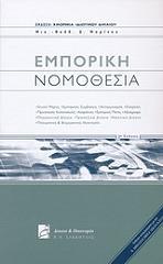 emporiki nomothesia photo