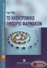 to ilektroniko emporio farmakon photo