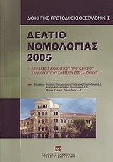 deltio nomologias 2005 photo