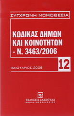 kodikas dimon kai koinotiton n 3463 2006 photo