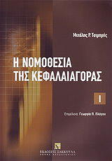 i nomothesia tis kefalaiagoras 2tomoi cd rom photo