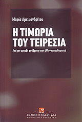 i timoria toy teiresia photo