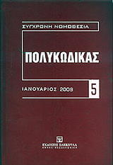 polykodikas ianoyarios 2009 photo