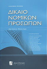 dikaio nomikon prosopon photo