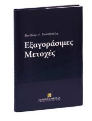 exagorasimes metoxes photo