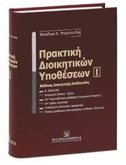 praktiki dioikitikon ypotheseon i photo
