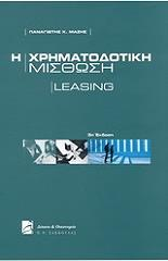 i xrimatodotiki misthosi leasing photo