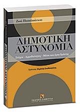 dimotiki astynomia photo