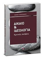 dikaio kai ideologia photo