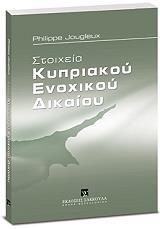 stoixeia kypriakoy enoxikoy dikaioy photo