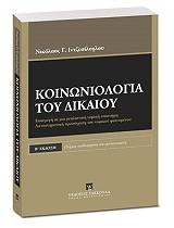 koinoniologia toy dikaioy photo