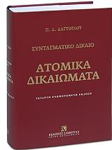 syntagmatiko dikaio atomika dikaiomata photo
