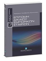 epitomi dikaioy emporikon etairion photo