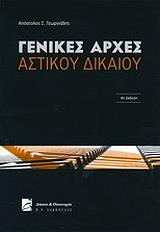 genikes arxes astikoy dikaioy photo