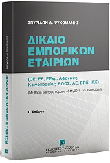 dikaio emporikon etairion photo