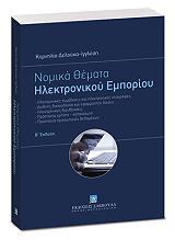 nomika themata ilektronikoy emporioy photo