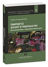 efarmoges dikaioy ktimatologioy photo