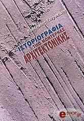 istoriografia tis monternas arxitektonikis photo