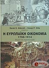 i eyropaiki oikonomia 1750 1914 photo