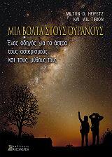 mia bolta stoys oyranoys photo