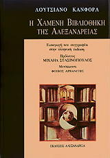 i xameni bibliothiki tis alexandreias photo