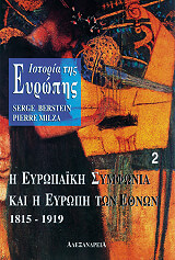 istoria tis eyropis tomos 2 photo