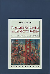 gia mia anthropologia ton sygxronon kosmon photo
