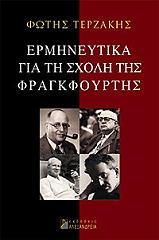 ΕΡΜΗΝΕΥΤΙΚΑ ΓΙΑ ΤΗ ΣΧΟΛΗ ΤΗΣ ΦΡΑΓΚΦΟΥΡΤΗΣ βιβλία   φιλοσοφία