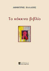 to kokkino biblio photo