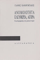 anomoiotita eleytheria agora photo