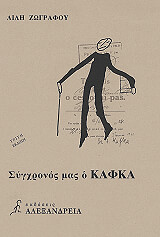sygxronos mas o kafka photo