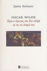 oscar wilde eimai o erotas poy den tola na pei to onoma toy photo
