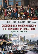 oikonomiki kai koinoniki istoria tis othomanikis aytokratorias 1600 1914 tomos b photo