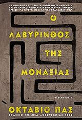 o labyrinthos tis monaxias photo